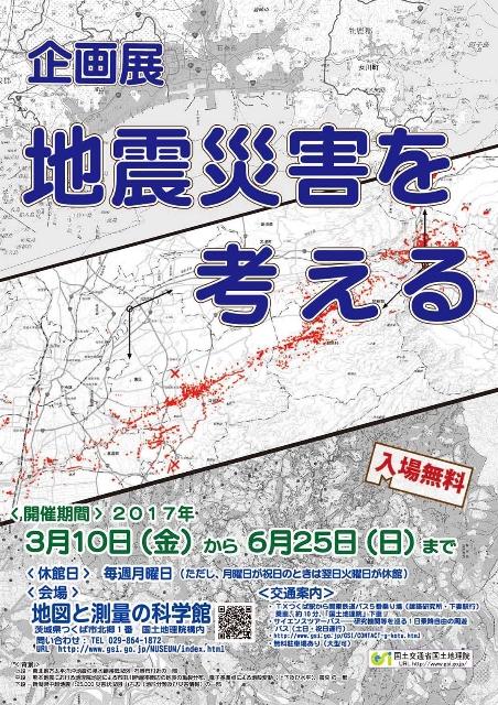 企画展「地震災害を考える」