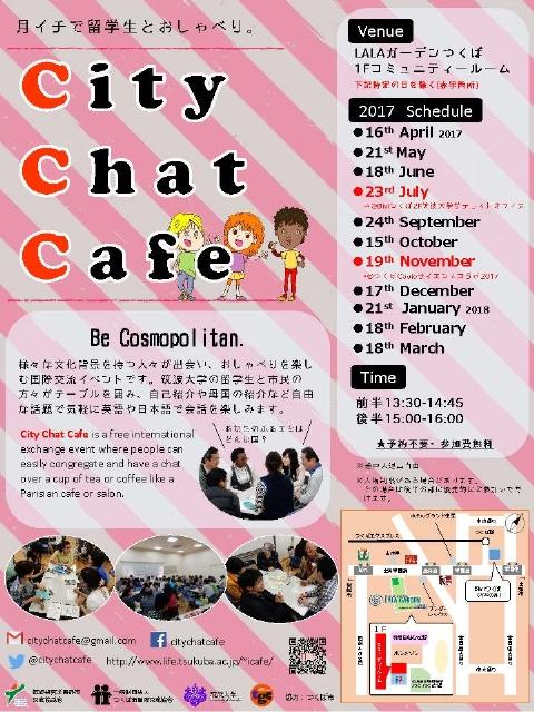 City Chat Café(シティ・チャット・カフェ)