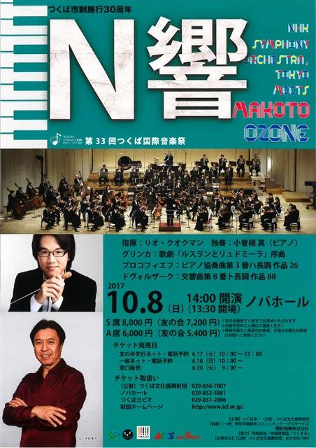 第33回つくば国際音楽祭 NHK交響楽団 つくば公演